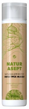 Бальзам для волос Naturasept «Сила трех масел»250 мл