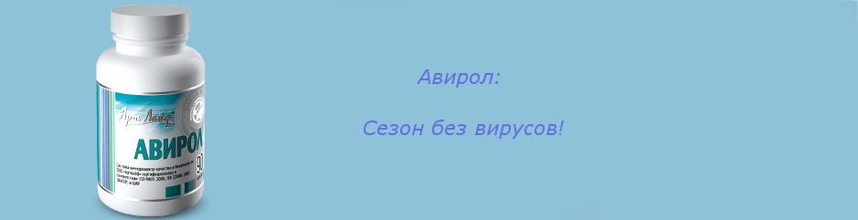 avirol