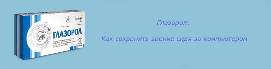 glazorol